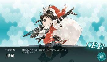 クリスマスなかちゃん.jpg
