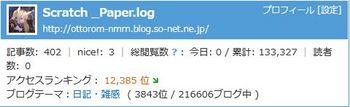 blog20120921.JPG