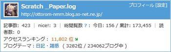 blog20130219.JPG